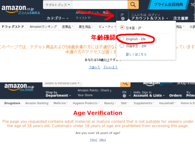 Amazon Japan switch to English language